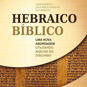 Hebraico bíblico (B. M. Rocine)